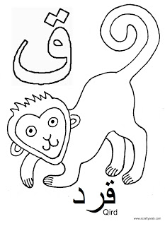 Qird likewise arabic alphabet coloring pages for kids letters 566 800 on islamic alphabet coloring pages furthermore a crafty arab arabic alphabet colouring pages kids craft on islamic alphabet coloring pages also with islamic alphabet coloring pages arabic alphabet worksheets kiddo on islamic alphabet coloring pages also a crafty arab arabic alphabet colouring pages kids craft on islamic alphabet coloring pages