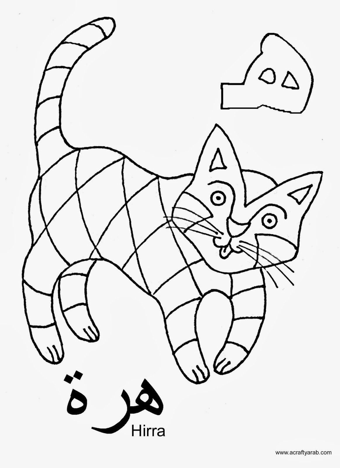 Uncategorized Arabic Coloring Pages arabic alphabet coloring pages haa is for hirra a crafty arab